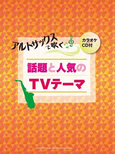 アルトサックスで吹く 話題と人気のTVテーマ 【カラオケCD付】