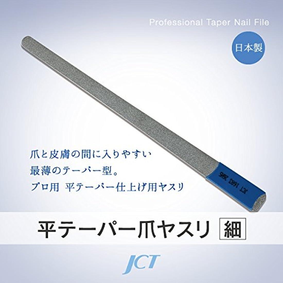 棚団結スカートJCT メディカル フットケア ネイルケア ダイヤモンド平テーパー爪ヤスリ(細) 滅菌可 日本製 1年間保証付