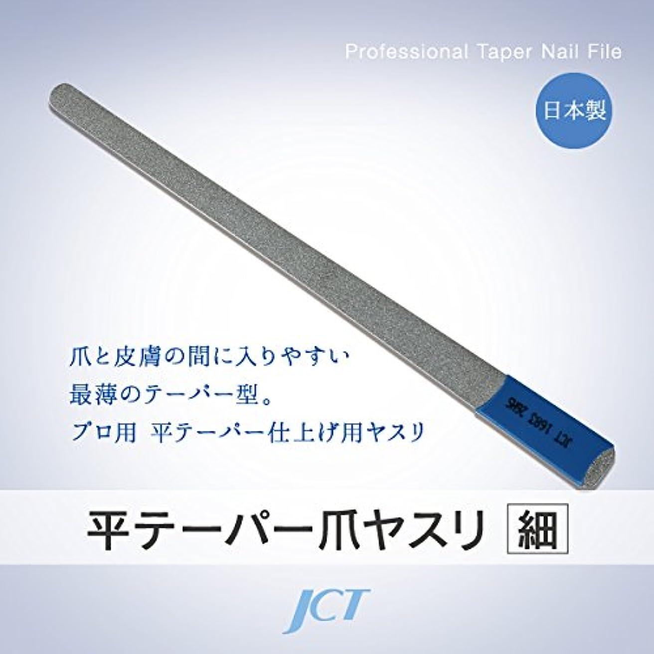 宙返りヘクタール混沌JCT メディカル フットケア ネイルケア ダイヤモンド平テーパー爪ヤスリ(細) 滅菌可 日本製 1年間保証付