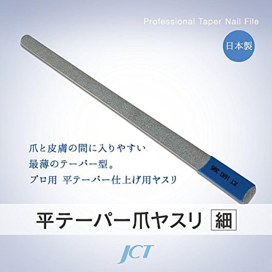かかわらずスタックグリーンバックJCT メディカル フットケア ネイルケア ダイヤモンド平テーパー爪ヤスリ(細) 滅菌可 日本製 1年間保証付