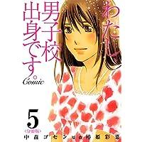 わたし、男子校出身です。Comic【分冊版】 5巻 (コミックBookmark!)