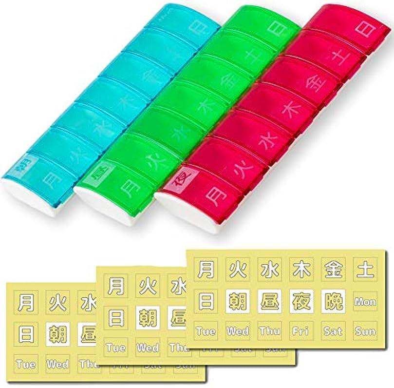 集める大工秘密のピルケース3個セット 1週間 曜日シール3セット付き 薬ケース 携帯に便利な薄型サプリメントケース