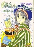 銀色のハーモニー (フェアベルコミックス)