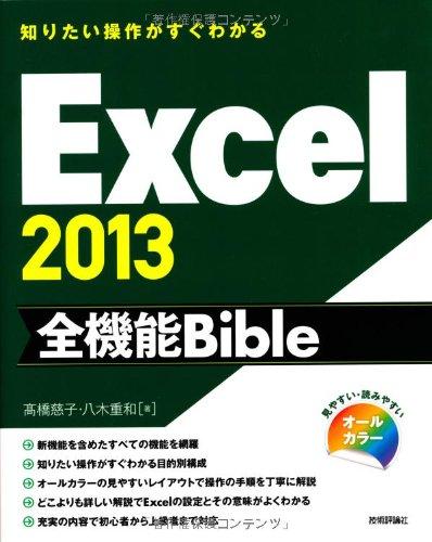 知りたい操作がすぐわかる Excel2013全機能Bibleの詳細を見る