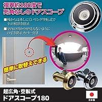 超広角・空転式ドアスコープ180 ゴールド[通販用梱包品]