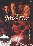 ライディング・ザ・ブレット[DVD]