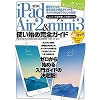 iPad Air 2&mini 3使い始め完全ガイド (超トリセツ)