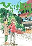 ひらけ駒!(8) (モーニングコミックス)