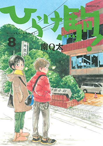 Hirake Koma (ひらけ駒!) 01-08