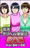 漫画デリヘル体験記総集編VOL.04~06 (風俗体験漫画)