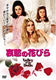 哀愁の花びら [DVD]