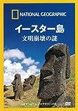 DVD イースター島 文明崩壊の謎