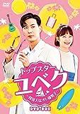 [DVD]トップスター・ユベク ~同居人はオレ様男子~ DVD-BOX