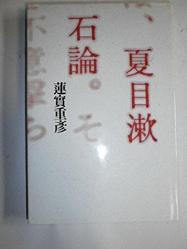夏目漱石論 (1978年)の詳細を見る