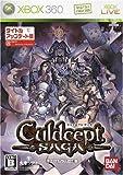 カルドセプトサーガ タイトルアップデート版 - Xbox360