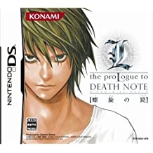 The Prologue to Death Note ?Rasen no Wana (Japanese Version) - Nintendo DS by Ubisoft [並行輸入品]
