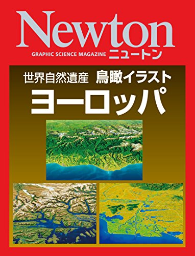 Newton 世界自然遺産 鳥瞰イラスト ヨーロッパ