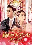 [DVD]偽りのフィアンセ~運命と怒り~DVD-SET2