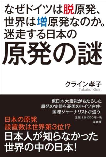 なぜドイツは脱原発、世界は増原発なのか。迷走する日本の原発のの詳細を見る