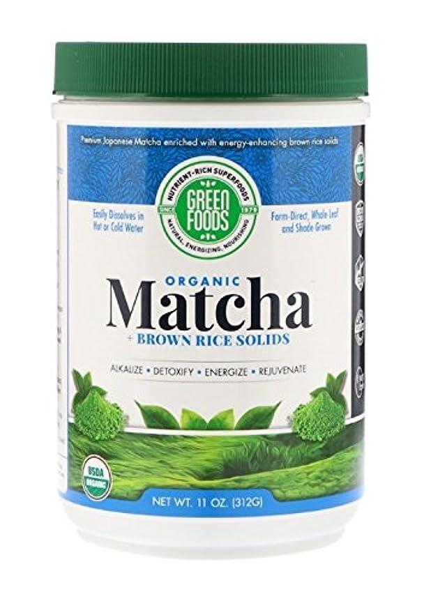 落ち込んでいる溶融佐賀海外直送品Matcha Green Tea, 11 oz by Green Foods Corporation