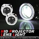 HIDプロジェクター CCFLイカリング 2個セット 埋め込み型 H1 6000K/バイキセノンプロジェクターライト ヘッドライト