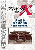 プロジェクトX 挑戦者たち 炎を見ろ 赤き城の伝説 ~首里城・執念の親子瓦~[DVD]