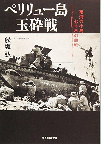 ペリリュー島玉砕戦―南海の小島七十日の血戦 (光人社NF文庫)