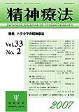 精神療法 第33巻 第2号 (33) トラウマの精神療法