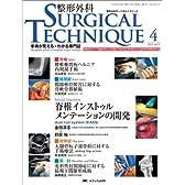 整形外科SURGICAL TECHNIQUE 3ー4―手術が見える・わかる専門誌 腰椎椎間板ヘルニア内視鏡手術ほか