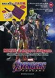 MARVEL Avengers:Endgame SHOPPING ECO BAG & POUCH BOOK (カドカワエンタメムック)