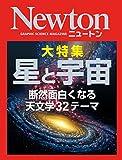 Newton 星と宇宙