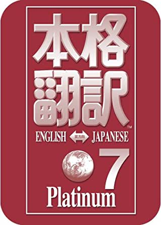 本格翻訳7 Platinum [ダウンロード]