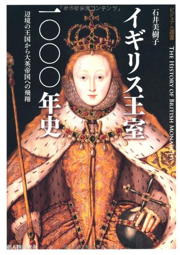 イギリス王室一〇〇〇年史 (ビジュアル選書)の詳細を見る