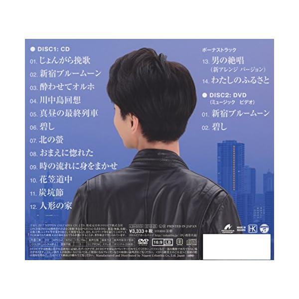 新・演歌名曲コレクション6 -碧し-(初回限定...の紹介画像2