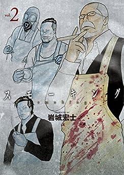 [岩城宏士]のスモーキング(2) (ヤングマガジンコミックス)
