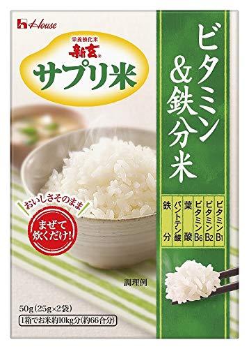 ハウスウェルネス 新玄 サプリ米「ビタミン・鉄分」 50g まとめ買い(×10)