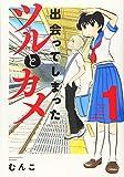 出会ってしまったツルとカメ 1 (バンブーコミックス)