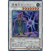 遊戯王 猿魔王ゼーマン 【ウルトラ】 VB12-JP002
