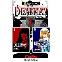 【極!合本シリーズ】 DEADMAN1巻