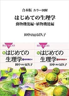 合本版 カラー図解 はじめての生理学 動物機能編・植物機能編 (ブルーバックス)
