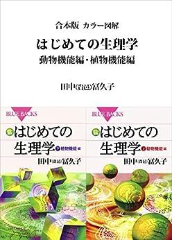 [田中(貴邑)冨久子]の合本版 カラー図解 はじめての生理学 動物機能編・植物機能編 (ブルーバックス)