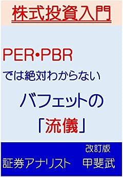 [甲斐武]の株式投資入門 PER・PBRでは絶対わからないバフェットの「流儀」