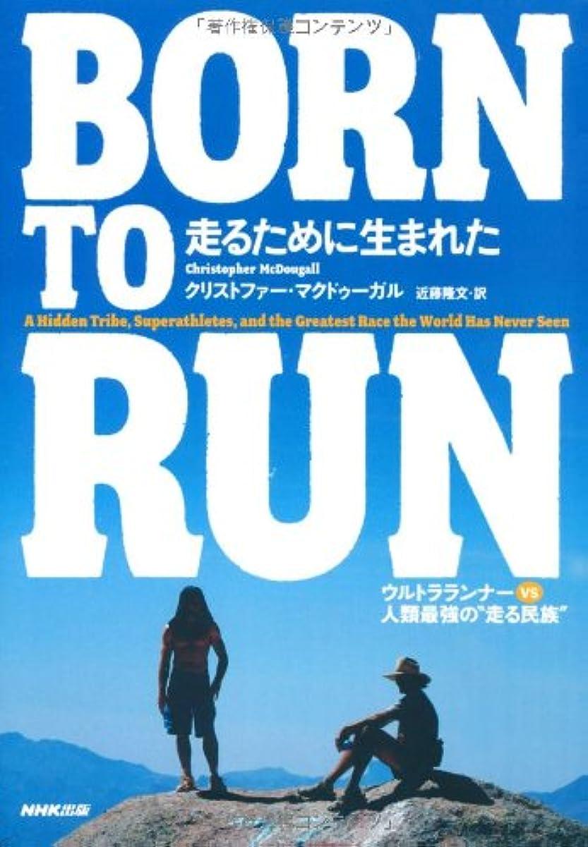 ピカソアイデア砂漠BORN TO RUN 走るために生まれた ウルトラランナーVS人類最強の 走る民族