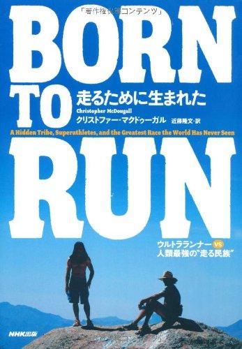 """BORN TO RUN 走るために生まれた ウルトラランナーVS人類最強の""""走る民族"""