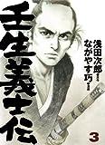 壬生義士伝 3 (ホーム社書籍扱コミックス)