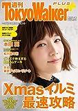 週刊 東京ウォーカー+ 2017年No.48 (11月29日発行) [雑誌] (Walker)