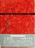 人形笛 (1982年) (現代俳句女流シリーズ 15)