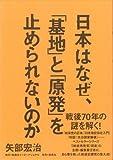 日本はなぜ、「基地」と「原発」を止められないのか 画像
