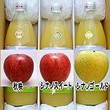 りんごジュース3本入飲みくらべセット( 長野オリジナルりんご3品種 秋映・シナノスイート・シナノゴールド-1000ml×各1本入)