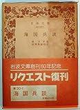 海国兵談 (1944年) (岩波文庫)